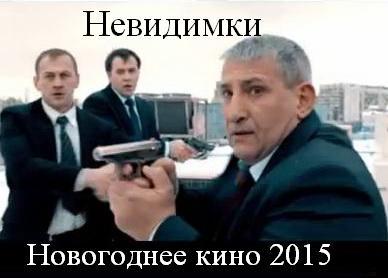 Смотреть фильм Невидимки 2015