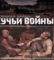 Смотреть фильм Сучьи войны 2014 онлайн