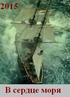 Смотреть фильм В сердце моря онлайн
