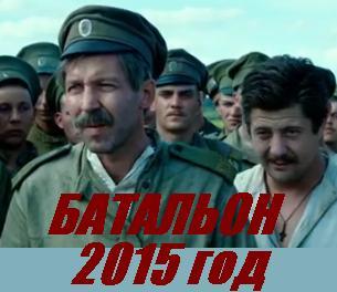 Смотреть фильм Батальон онлайн