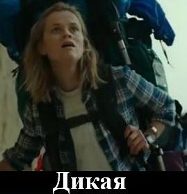 Смотреть фильм Дикая 2015