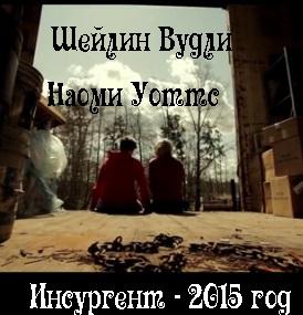 Смотреть фильм Инсургент онлайн