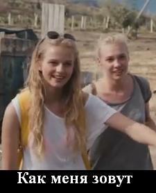 Смотреть фильм Как меня зовут 2014