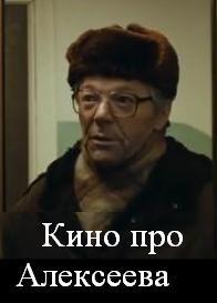 Смотреть фильм Кино про Алексеева 2014