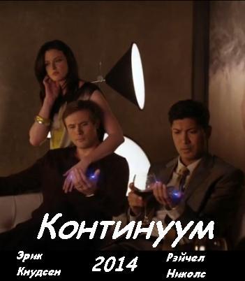 Смотреть фильм Континуум 1, 2, 3 сезон.