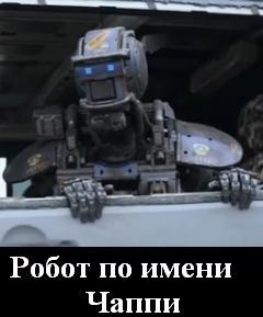 Смотреть фильм Робот по имени Чаппи 2015