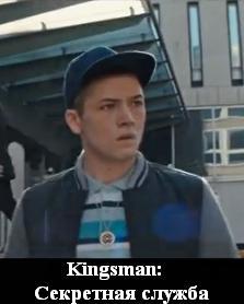 Смотреть фильм Kingsman: Секретная служба