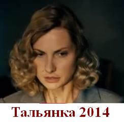 Смотреть фильм Тальянка 2014