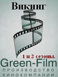 Смотреть фильм Викинг 1, 2 онлайн