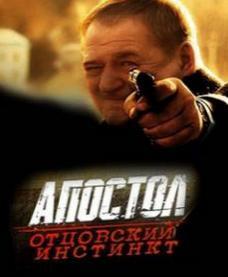 Смотреть фильм Апостол: Отцовский инстинкт 2014