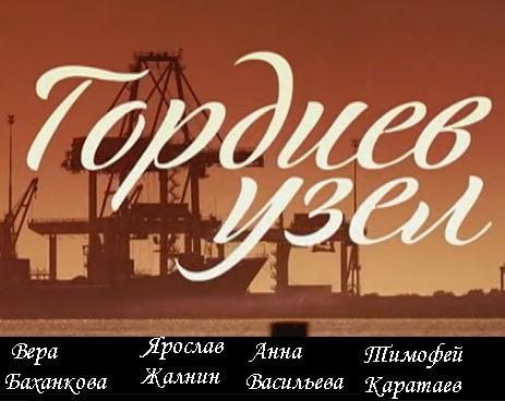 Смотреть фильм Гордиев узел