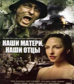 Смотреть фильм Наши матери, наши отцы