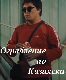 Смотреть фильм Ограбление по казахски 2014