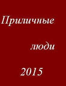 Смотреть фильм Приличные люди 2015