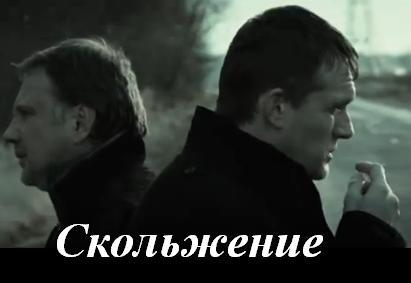 Фильм Скольжение 2015 в hd онлайн