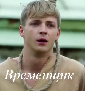 Смотреть фильм Временщик 2014 онлайн