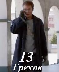 Смотреть фильм 13 грехов 2014