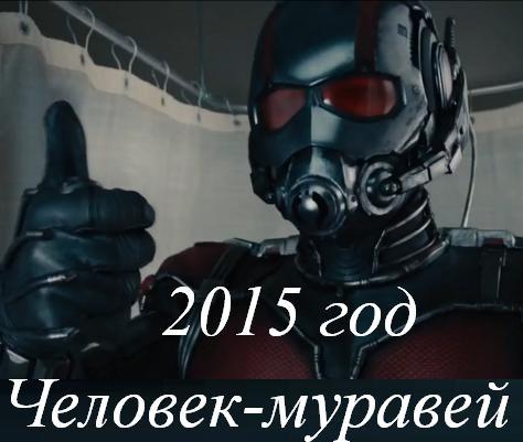 Смотреть фильм Человек-муравей онлайн