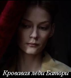 Смотреть фильм Кровавая леди Батори 2015