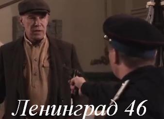 Смотреть фильм Ленинград 46 (2015)
