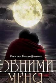Смотреть фильм Обними меня 2015