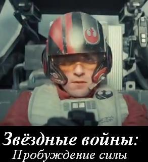 Смотреть фильм Звёздные войны: Пробуждение силы онлайн