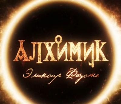 Смотреть фильм Алхимик