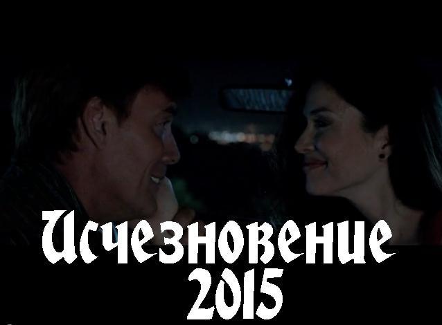 Смотреть фильм Исчезновение 2015