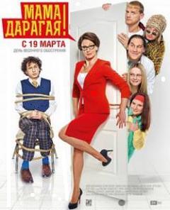 Смотреть фильм Мама дарагая 2015