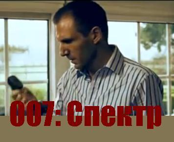 Смотреть фильм 007: Спектр