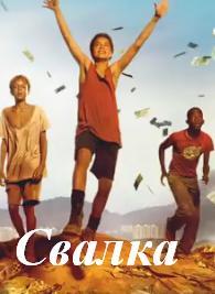 Смотреть фильм Свалка 2015