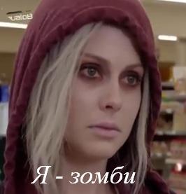 Фильм Я зомби 2015 в hd онлайн