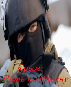 Смотреть фильм Крым. Путь на Родину