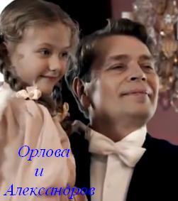 Смотреть фильм Орлова и Александров 2015