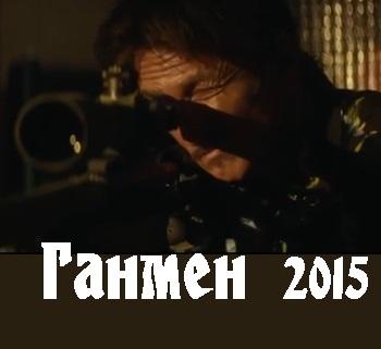 Смотреть фильм Ганмен онлайн