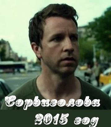 Смотреть фильм Сорвиголова 2 сезон онлайн