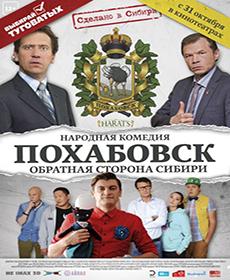 Смотреть фильм Похабовск. Обратная сторона Сибири онлайн