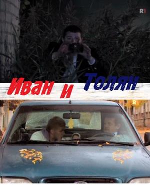 Смотреть фильм Иван и Толян онлайн