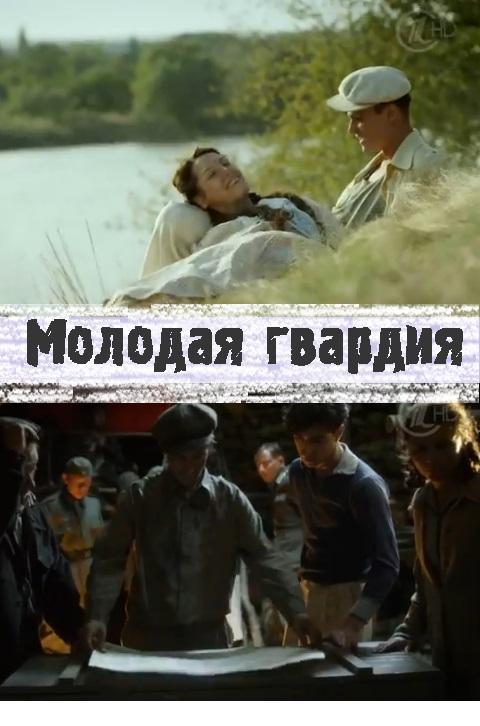 Смотреть фильм Молодая гвардия онлайн