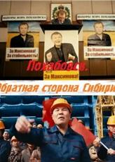Смотреть фильм Похабовск. Обратная сторона Сибири
