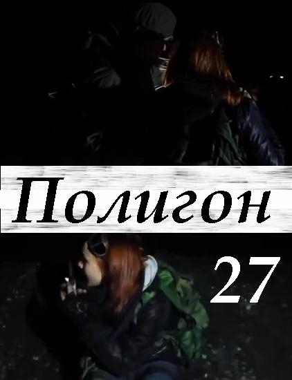 Смотреть фильм Полигон 27 онлайн