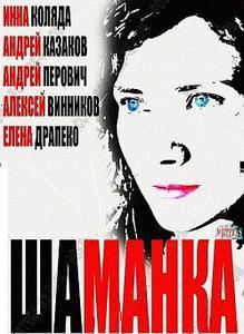 Смотреть фильм Шаманка