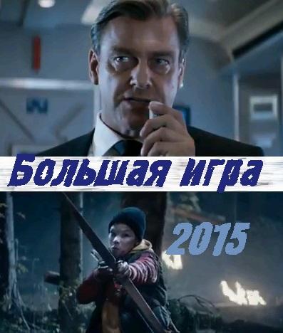 Смотреть фильм Большая игра 2015