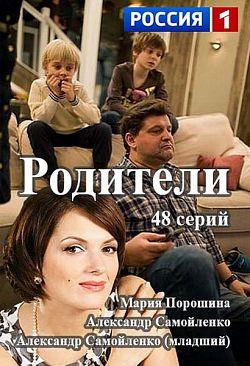 Смотреть фильм Родители
