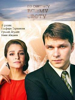 Смотреть фильм По секрету всему свету