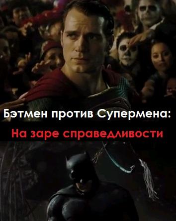 Смотреть фильм Бэтмен против Супермена 2016