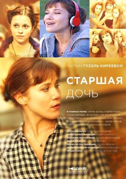 Смотреть фильм Старшая дочь онлайн