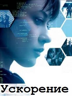 Смотреть фильм Ускорение онлайн