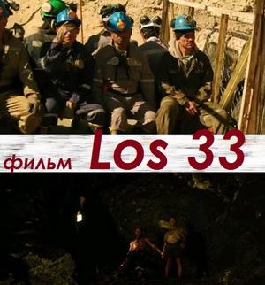 Смотреть фильм Los 33