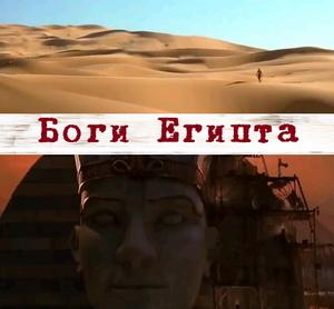 Смотреть фильм Боги Египта онлайн